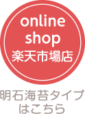 online shop 楽天市場店 明石海苔タイプはこちら